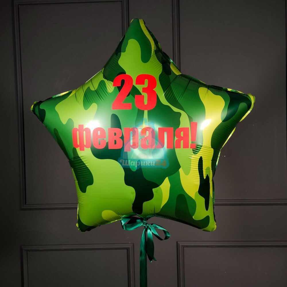 Большая камуфляжная звезда 80 см на 23 февраля