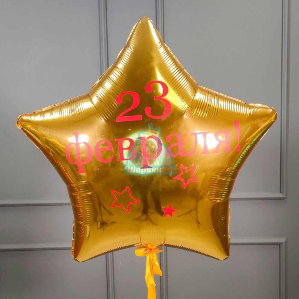 Большая золотая звезда 80 см на 23 февраля