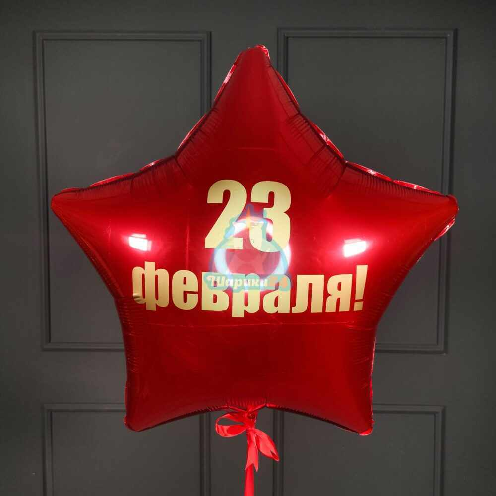 Большая красная звезда 80 см на 23 февраля