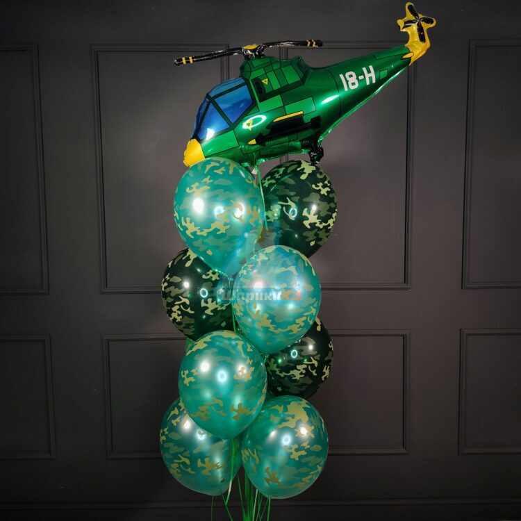 Композиция из камуфляжных шаров с фольгированным вертолетом