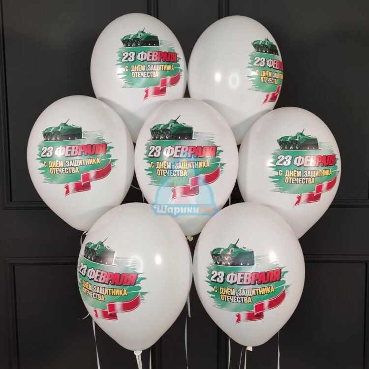 Белые шарики на 23 февраля