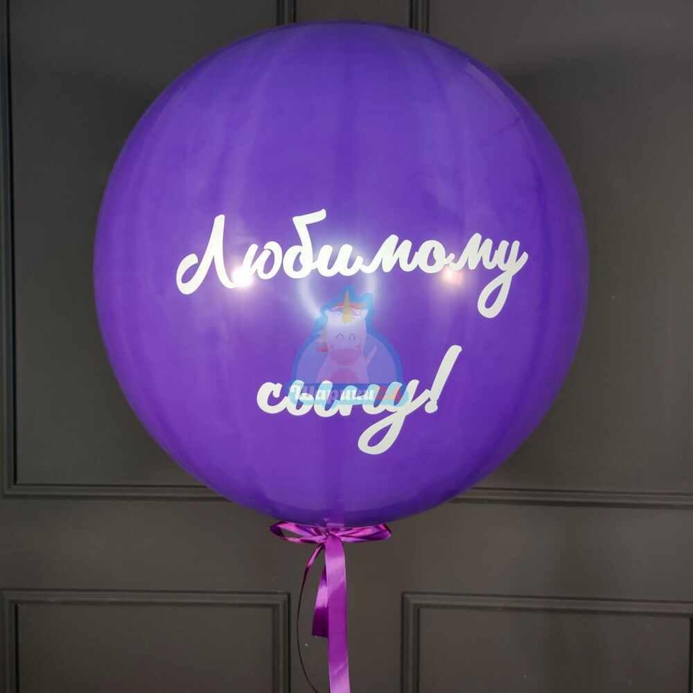 Большой фиолетовый шар с надписью