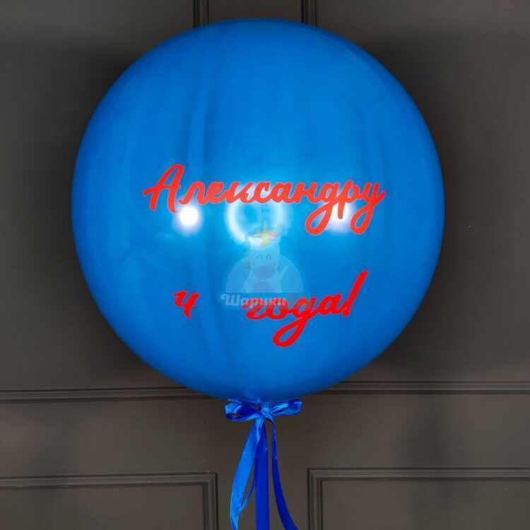 Большой синий шар с надписью