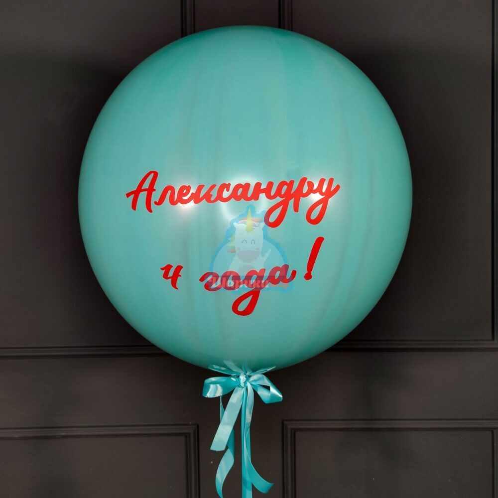 Большой мятный шар с надписью