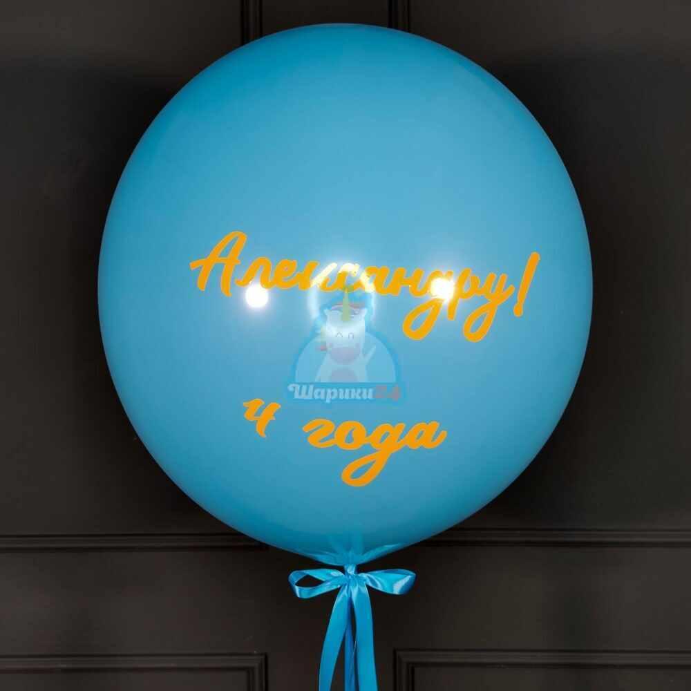 Большой голубой шар с надписью