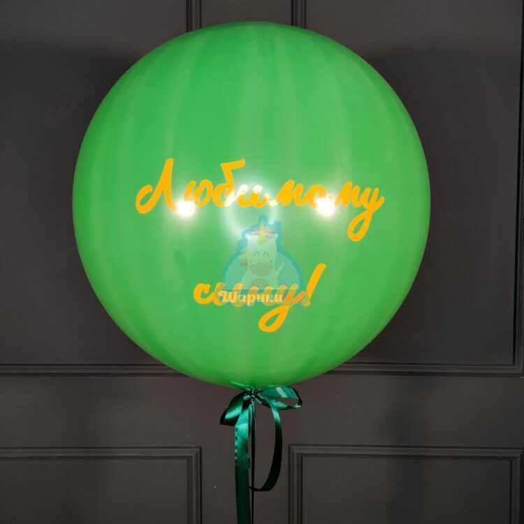 Большой зеленый шар с надписью