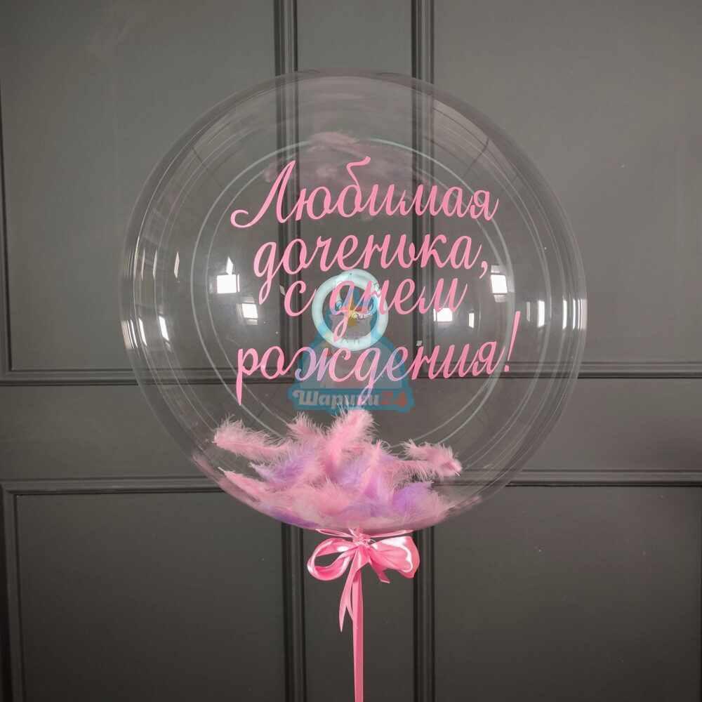Кристальный шар Bubbles с розовыми перьями и надписью