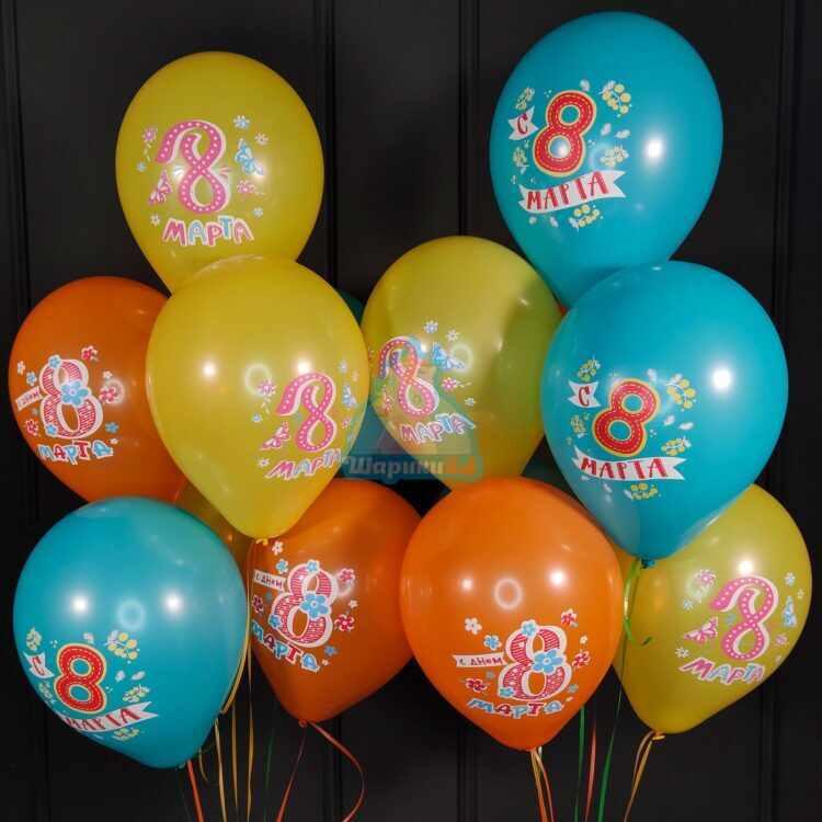 Разноцветные шары с 8 марта