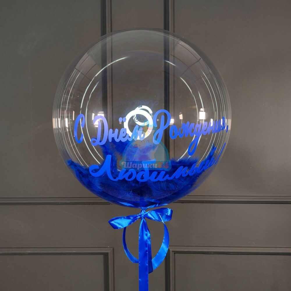 Кристальный шар Bubbles с синими перьями и надписью