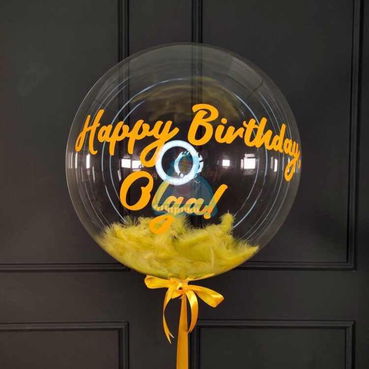 Кристальный шар Bubbles с желтыми перьями и надписью