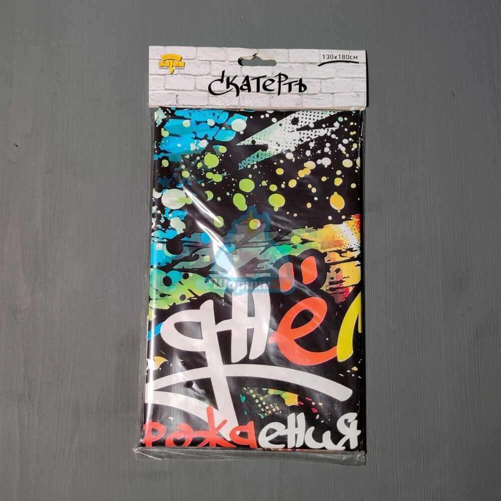 Скатерть С Днем Рождения Граффити 130х180 см