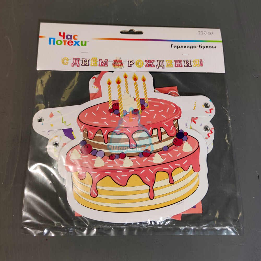 Растяжка С днем рождения с тортом 220 см