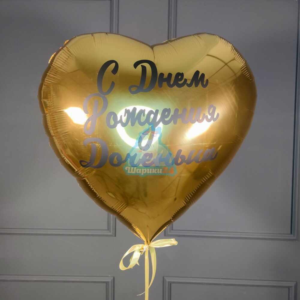 Фольгированные золотое сердце с надписью