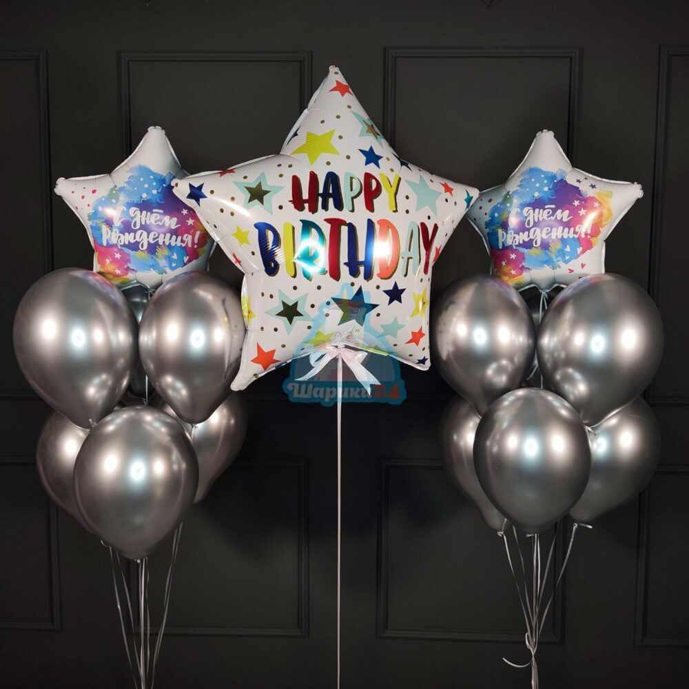 Композиция из серебряных хромированных шаров с большой звездой Happy Birthday