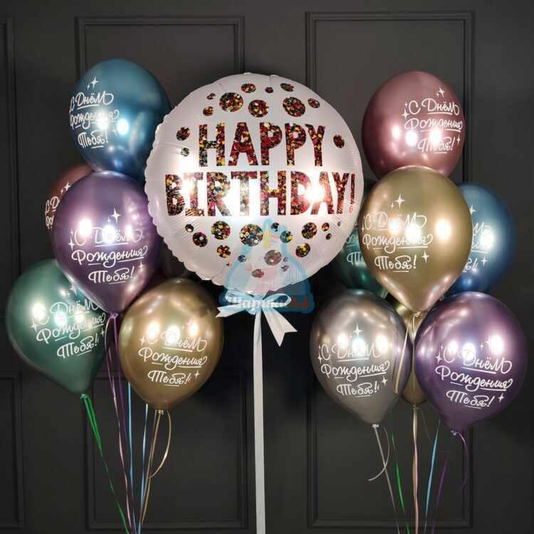 Композиция из хромированных шариков С днем рождения с большим кругом