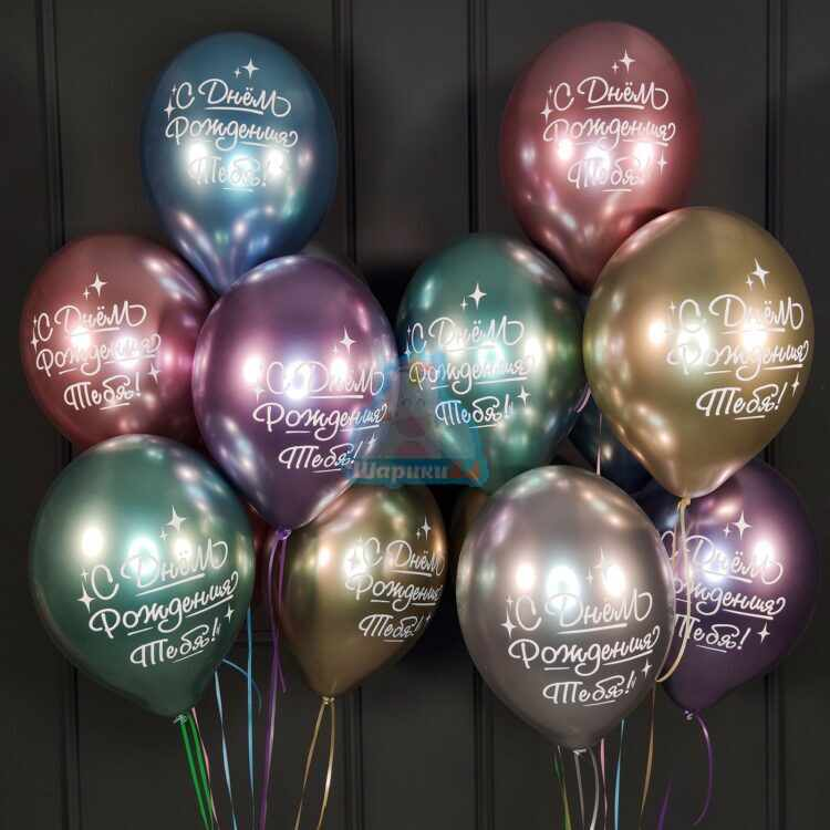 Разноцветные хромированные шарики С днем рождения тебя!