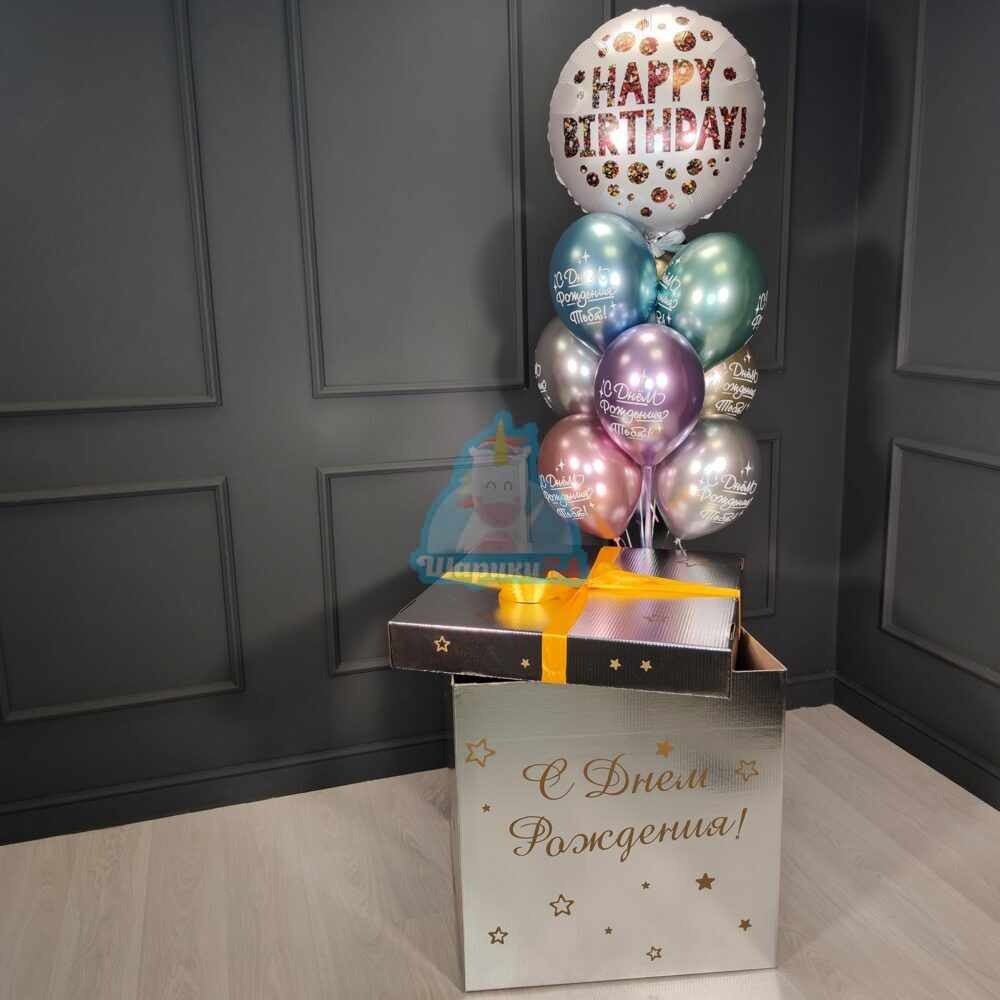 Хромированные шарики С днем рождения с большим кругом в серебряной коробке