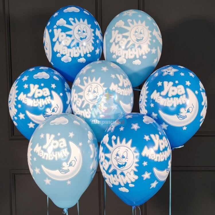 Синие и голубые шарики Ура Мальчик на выписку