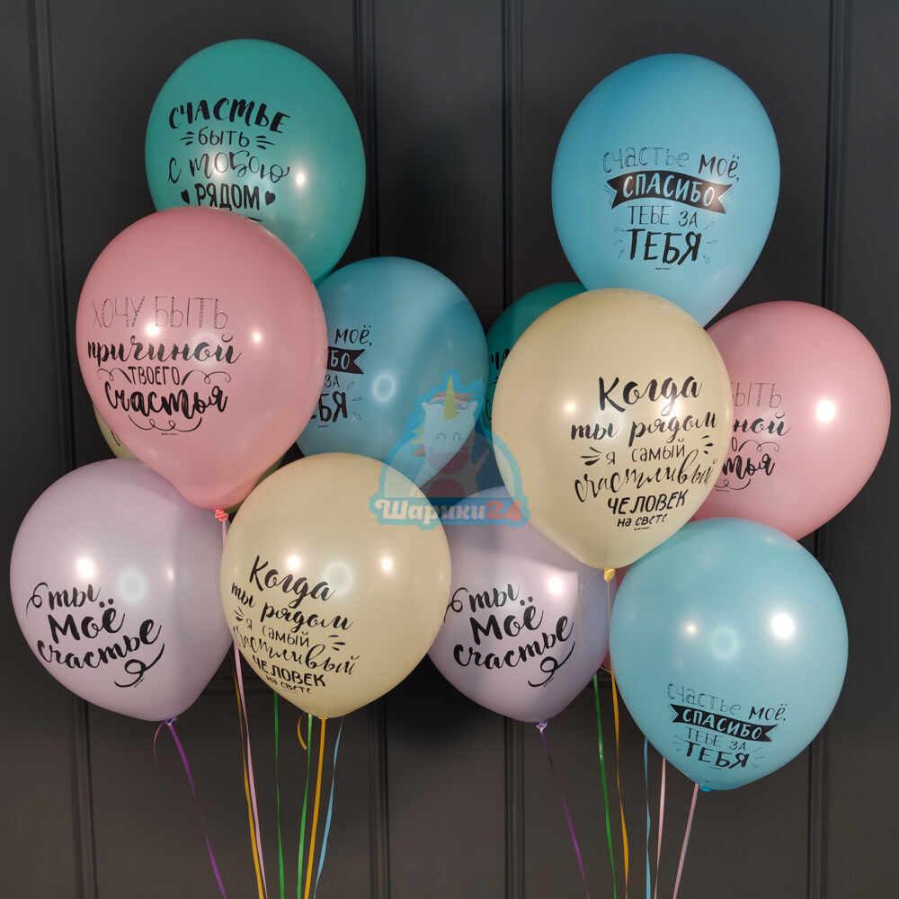 Облако разноцветных нежных шаров Счастье Моё