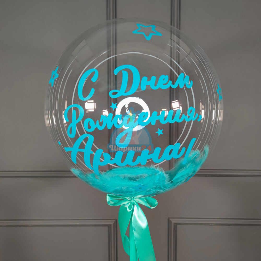 Кристальный шар Bubbles с мятными перьями и надписью
