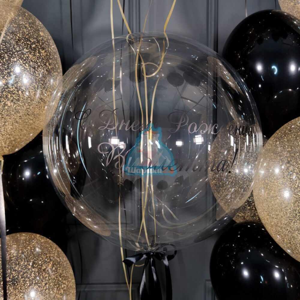 Большая композиция черных и прозрачных шаров с золотыми блестками с кристальным шаром с надписью