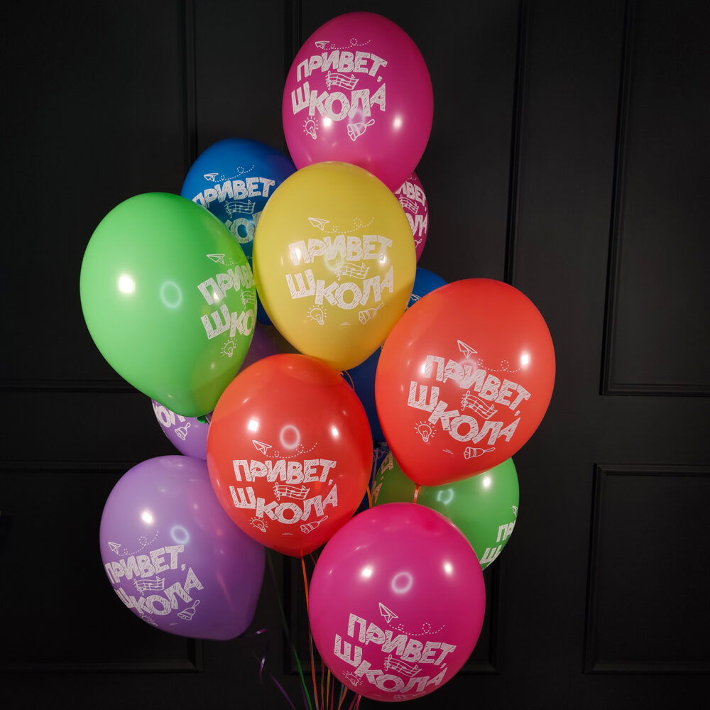 Разноцветные шарики привет школа